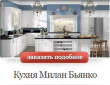 Кухня Милан Бьянко