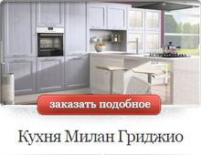Кухня Милан Гриджио
