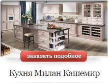 Кухня Милан Кашемир