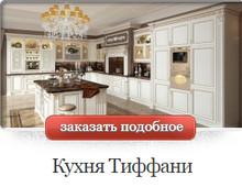 Кухня Тифанни