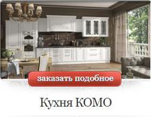 Кухня Комо