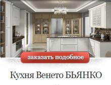 Кухня Венето Бьянко